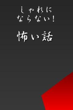 しゃれにならない怖い话 2ちゃんねる【完全无料ver】
