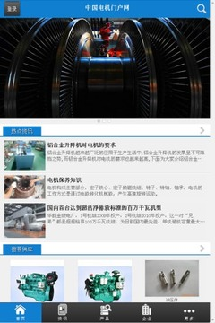 中国电机门户网