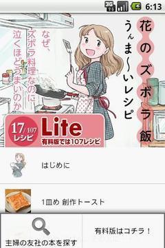 花のズボラ飯 うんま~いレシピ Lite