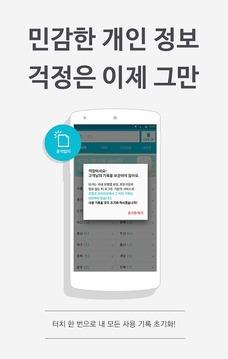 모가 - 개인정보/방문기록 남지않는 숙박앱(모텔/호텔)
