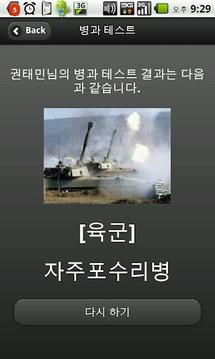 군대 병과 테스트