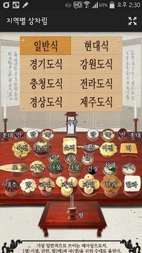 제사의 달인 (설날 차례상, 상차림, 음력 달력)