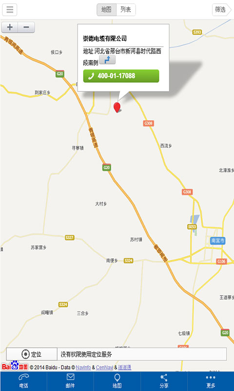 著名的尧舜故里—宁晋县,座落于驰名中外的赵州桥以东宁晋县城.