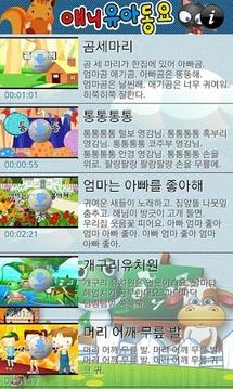Korean nursery rhymes movie