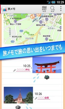 ご当地ガイド-おすすめコース・グルメ・観光ガイドブックアプリ