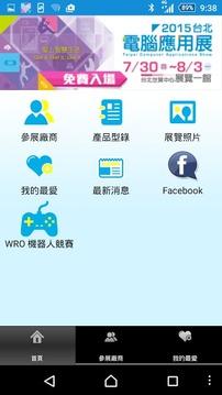 台北电脑应用展