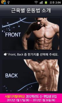 근육별 운동법