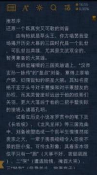 走出三国演义看真实刘备