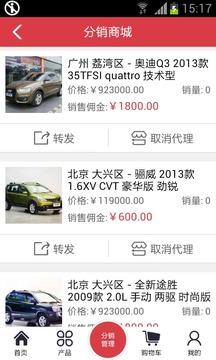 江西二手车交易网