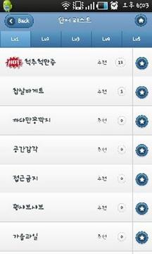 [35만친찾 마이피플 친구찾기포함] 손병호 게임2