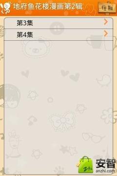 地府鱼花楼漫画第2辑
