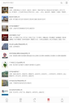 中国铁艺行业门户