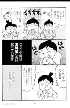 【マンガ全巻无料】过食日记