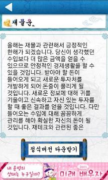 2012 龍 토정비결 Lite