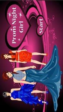 舞会之夜女孩装扮