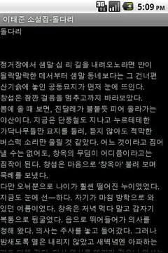 이태준 소설집