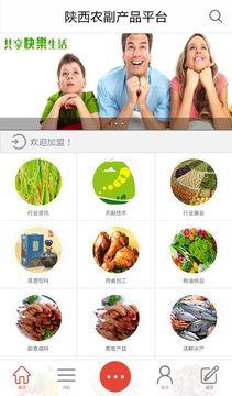 陕西农副产品平台