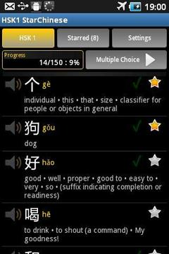 Star Chinese - HSK Level 1