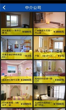 广州房产中介