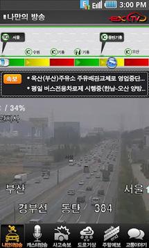 고속도로교통방송