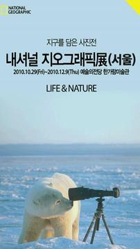 내셔널지오그래픽 사진전-서울