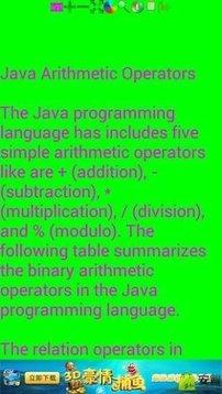 Java 指南