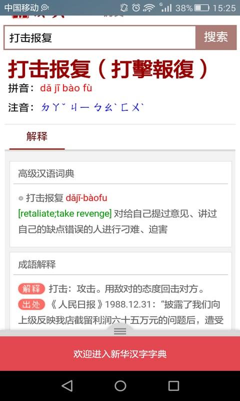 中华在线词典查询_中华词典在线查字