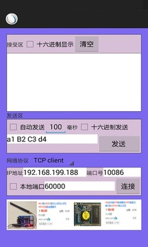 TCP网络调试助手