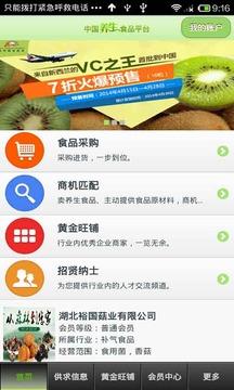 中国养生食品平台