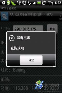 IP信息查看器