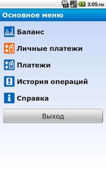 IBA Мобильный Интернет-банкинг