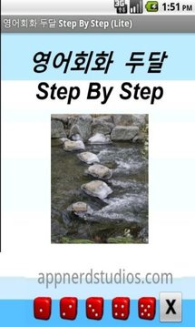 영어회화 두달 Step By Step