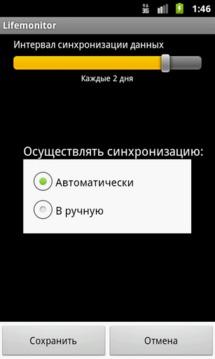 LifeMonitor