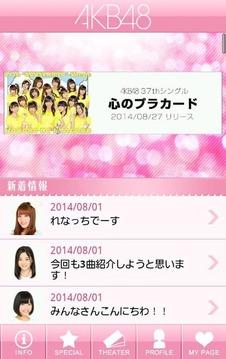 AKB48 Mobile (公式)