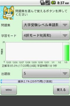 リピたん(P-Study System α)