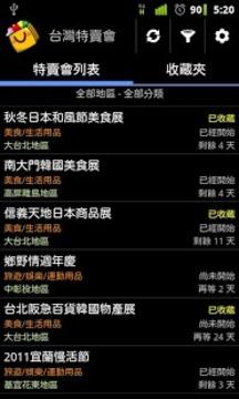 台湾特卖会