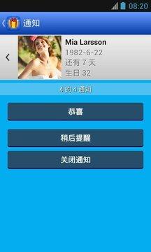 生日 (Birthdays for Android)