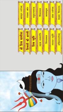 Shiva Chalisa - Hindi