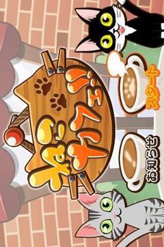 猫咖啡馆 ねこカフェ!!