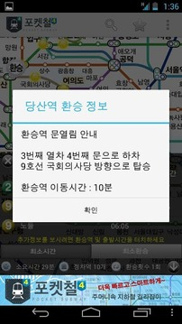 포켓철4 라이브- 실시간 지하철 내비게이션