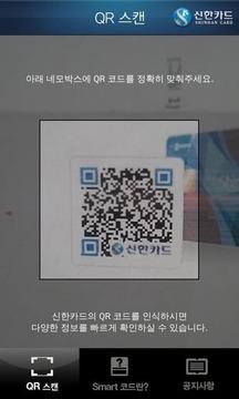 신한카드 QR