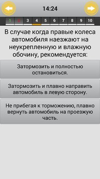 Тест ПДД Азербайджана