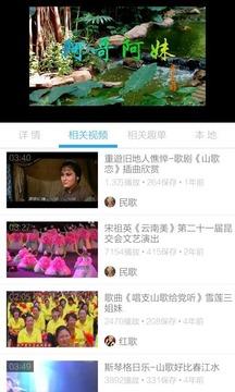云南山歌对唱视频