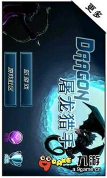 屠龙猎手之破冰 Dragon Hunter Ice