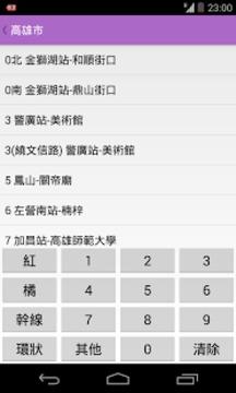 台湾公车通 (台北/桃园/台中/台南/高雄公车)