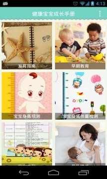 健康宝宝成长手册