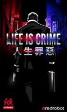 生活即犯罪 Life is Crime