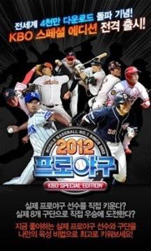 棒球明星2012 KBO