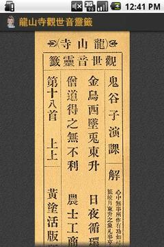 龙山寺观世音灵签