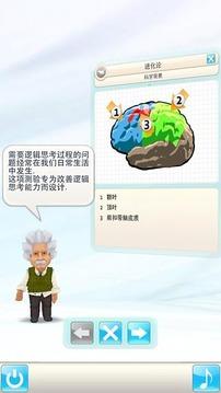 爱因斯坦脑力锻炼